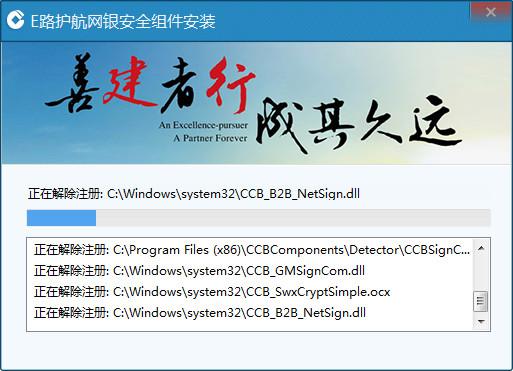 中国建设银行E路护航网银安全组件安装方法