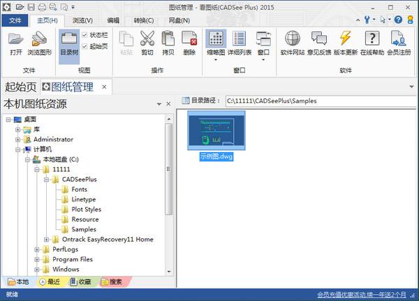 看文件CADSeePlus(DWG图纸浏览器)V7.1.0cad打印a3图纸图片