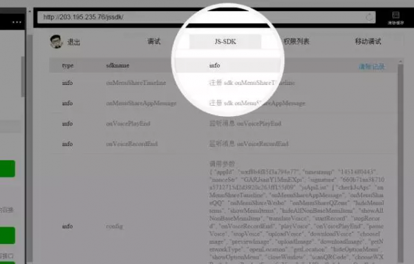 微信web开发者工具