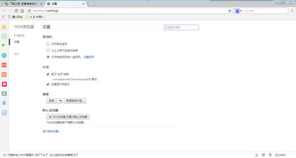 7654浏览器
