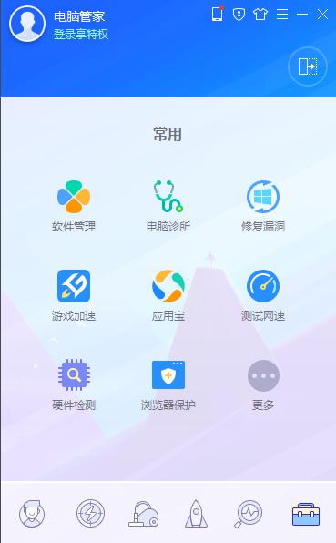 QQ电脑管家官方下载
