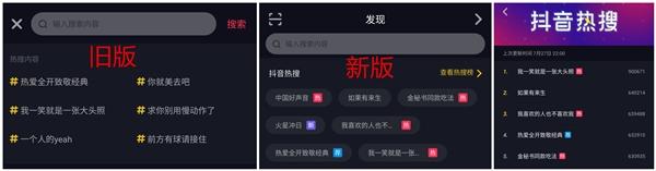 """抖音将上线""""热搜""""功能,热搜榜单看热门视频"""