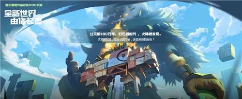 腾讯首款沙盒游戏亮相:全新世界,由你起源