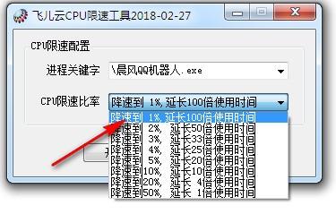 飞儿云CPU限速工具