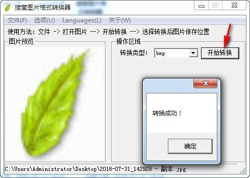 猫窝图片格式转换器