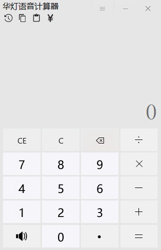 华灯语音计算器 V1.0 免费版