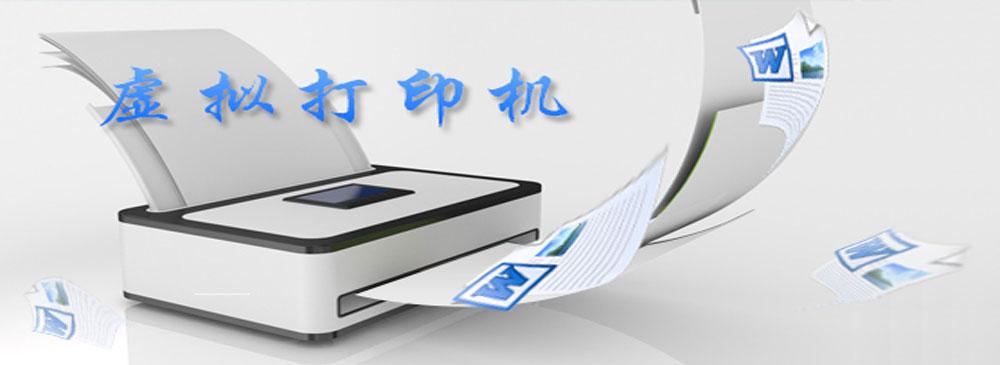 虚拟打印机哪个好用?pdf虚拟打印机大全