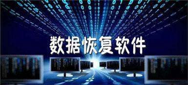 數據恢復軟件哪個好用?數據恢復數據恢復軟件免費版有哪些?