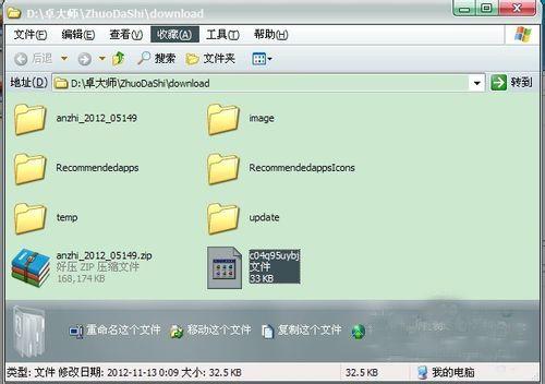 复制下载的ROM压缩文件