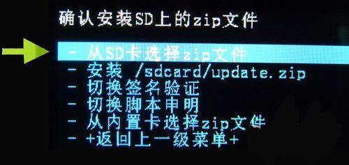 从SD卡中选择ZIP文件