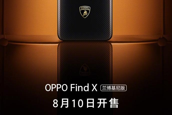 OPPO Find X 兰博基尼版开始预约:8月10日开售9999元