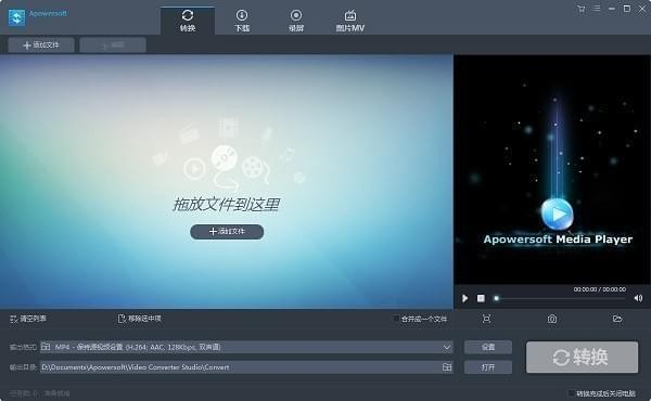 Apowersoft video converter studio V4.7.9 安装版