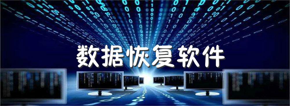 数据恢复软件哪个好用?数据恢复数据恢复软件免费版有哪些?