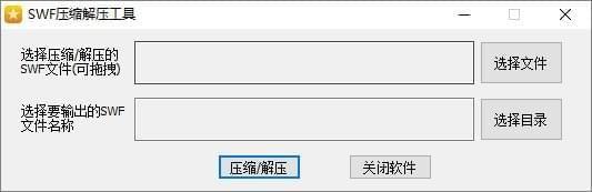 SWF压缩解压工具