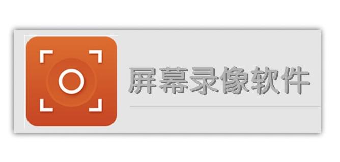 录屏软件专区,录屏软件整理_视频/教程录屏软件下载