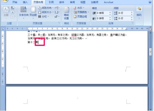 Word文档空白页面怎么删除? Word文档删除空白页面的方法