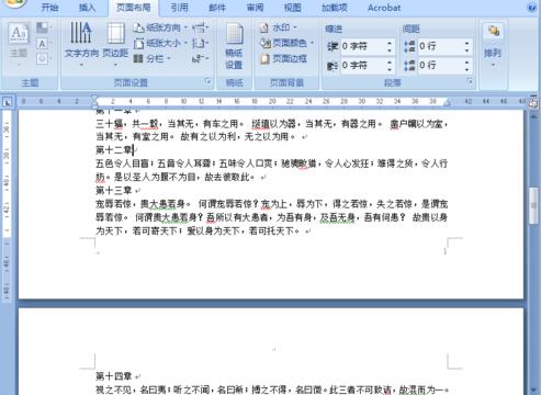 Word文档删除空白页面的方法
