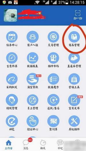 千牛app下载