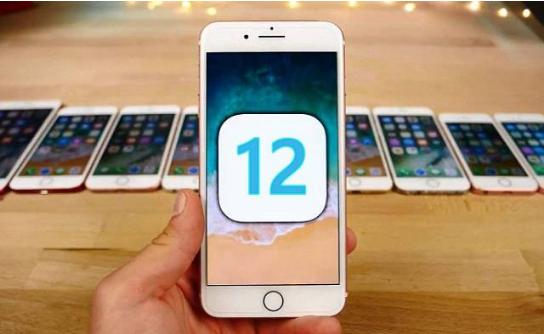 苹果IOS 12系统