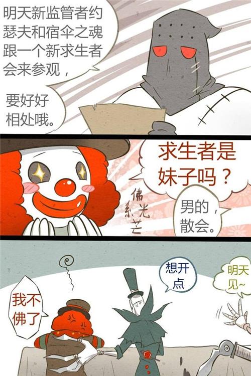 第五人格漫画第一弹:新监管者来访,小丑的奇葩欢迎方式