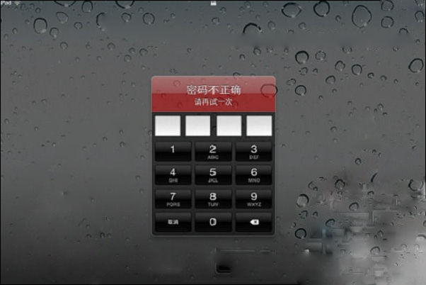 ipad密碼忘了怎么辦?該怎么解決?