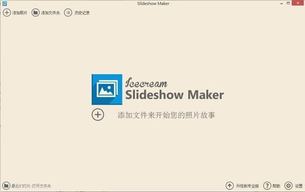 照片故事软件(Icecream Slideshow Maker)