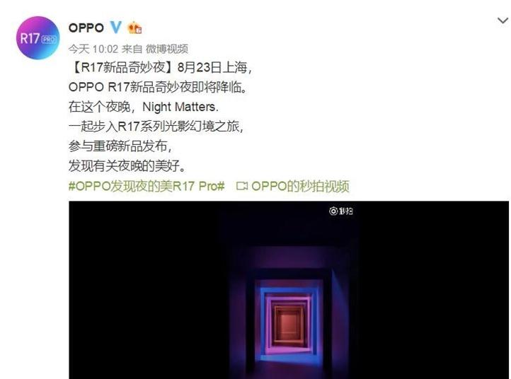 官宣!OPPO R17发布会8月23日将在上海召开
