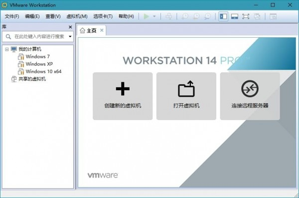 VMware Workstation 14(虚拟机)