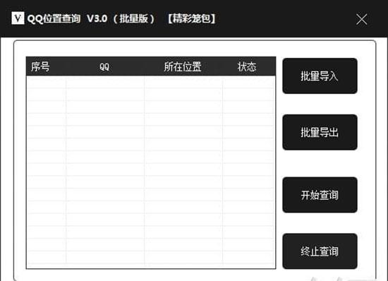QQ位置查询 V3.0 绿色版