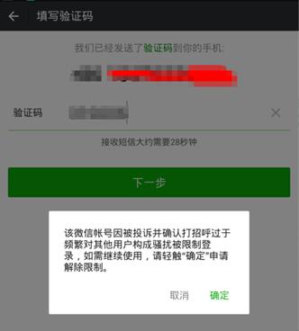 色情微信对话_微信被封号的原因是什么?怎么解封微信账号?_微信_下载之家