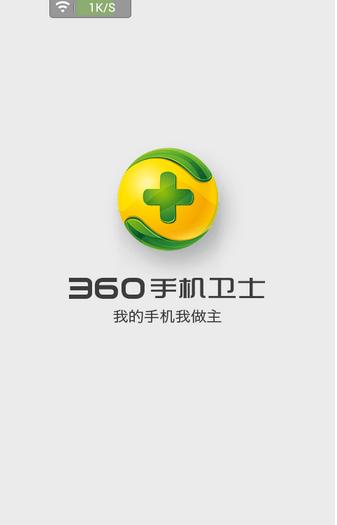 360手机卫士备份文件的超详细方法