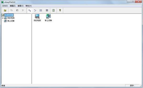 uEasyFile(海信盘点机软件)