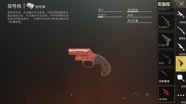 刺激战场信号枪刷新点汇总 找枪看这里