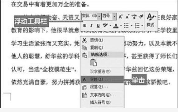 word字体怎么设置
