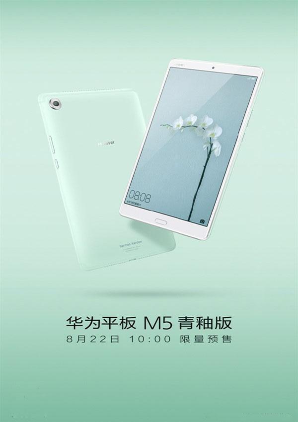 华为平板M5青釉版限量上架:金属机身,如玉质感,到手价仅3288元!