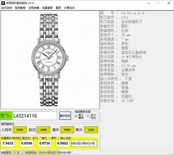 手表资料查询系统