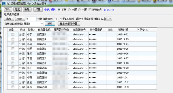 IIS7远程桌面连接工具