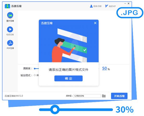 迅捷压缩pdf