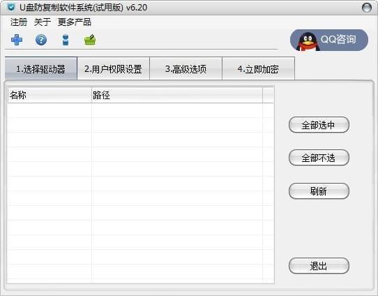 U盘防复制软件下载