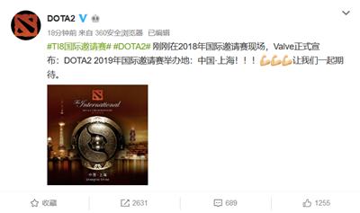 《Dota2》Ti9将在上海举办