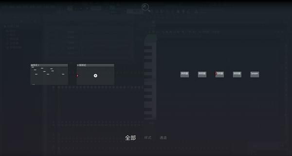 FL Studio破解版
