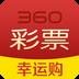 360彩票 V2.2.50.1 for Android安卓版