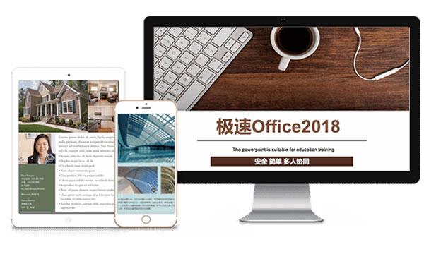 极速Office好用吗