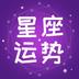 星座运势占卜 V1.0.5 for Android安卓版