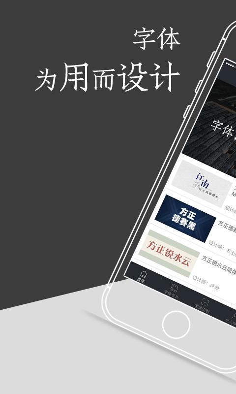 方正字库 V1.2.7 for Android安卓版