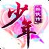 少年群侠传 V1.044 for Android安卓版