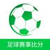 足球赛事比分 V1.0.0 for Android安卓版