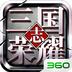 三国志荣耀 V10.01 for Android安卓版
