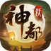 神都夜行录 V1.0.13 for Android安卓版
