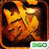 魔盒之战-王者热血霸业 V34.0.1 for Android安卓版